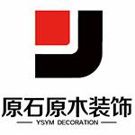 山东原石原木装饰工程有限公司