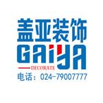 遼寧蓋亞裝飾工程有限公司