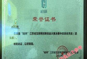烏魯木齊博大同途裝飾工程設計有限公司資質證明