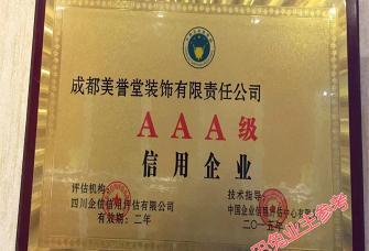 安庆万兴建筑装饰有限公司资质证明