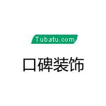 昭通口碑裝飾設計工程有限公司