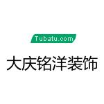 大慶市銘洋裝飾設計有限公司