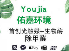 潍坊佑嘉环境检测有限公司