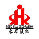 惠州市容華裝飾工程有限公司