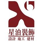 中山市星泊裝飾設計工程有限公司