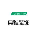 利辛县典雅装饰工程有限公司