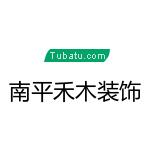 南平延平區禾木裝飾有限公司