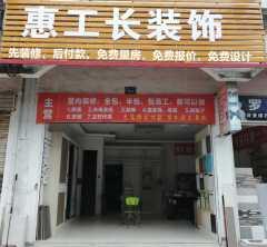 天津藝尚美家裝飾工程有限公司