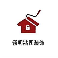 寧夏鎖明鴻圖裝飾有限公司