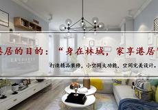 贵州维力新港居装饰有限公司