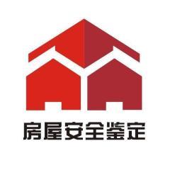 廣州潤恒房屋安全鑒定有限公司汕尾市城區分公司