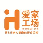 四川愛家工場裝飾工程有限公司