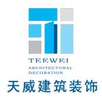 徐州天威建筑裝飾工程有限公司