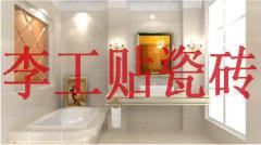 李工专业贴瓷砖