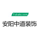 安陽中道裝飾有限公司