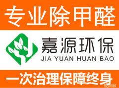 连云港嘉源环保科技有限公司