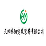 天津鴻陽建筑裝飾有限公司