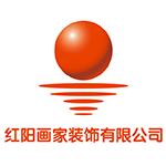 四川紅陽畫家裝飾有限公司