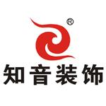 湖南省知音裝飾工程有限公司