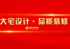 鴻樓大廠回族自治縣裝飾工程有限公司