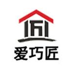 四川愛巧匠裝飾工程有限公司南充分公司