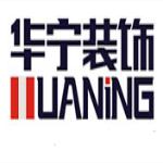 广州市华宁装饰工程有限公司汕尾分公司