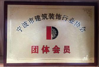 宁波圣祥装饰有限公司资质证明