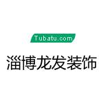 北京龍發建筑裝飾工程有限公司淄博分公司