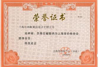 荆门市巨鼎装饰中心资质证明