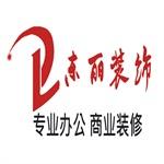 濟南東麗建筑裝飾工程有限公司