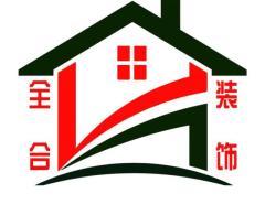 清河區全合裝飾裝潢服務部