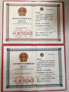 荆州市至道保洁有限公司