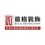 安徽徽格裝飾設計工程有限責任公司