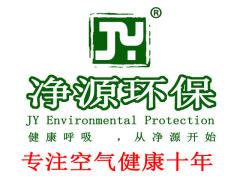 揚州凈源環保工程有限公司