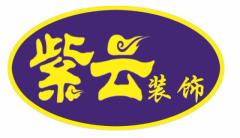河北紫云建筑裝飾有限公司
