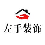 宜昌左手装饰有限公司