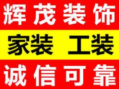 上海辉茂建筑装潢有限公司