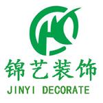麻城市锦艺装饰工程有限公司