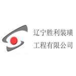 辽宁胜利装璜工程有限公司