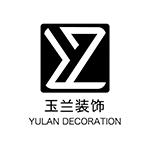 應城市玉蘭裝飾設計工程有限公司