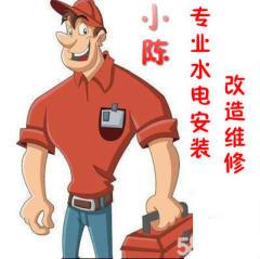 小陈专业水电安装改造维修