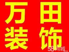 萬田建筑裝飾工程有限公司