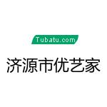 濟源市優藝家網絡科技有限公司