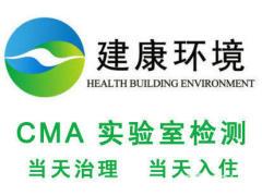 山东建康环境科技有限公司