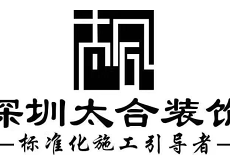 深圳太合装饰设计工程有限公司宜春分公司