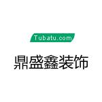 唐山曹妃甸鼎盛鑫裝飾工程有限公司