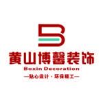 黃山博瑞裝飾工程有限公司