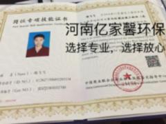 河南亿家馨环保科技有限公司