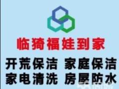 临猗县源隆物业管理有限公司