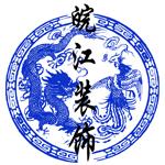 遼寧皖江裝飾工程有限公司